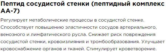 Peptidy Sosudistoi Stenki AA7 Sostav Peptidov Havinsona dlya muzhchin Revilab ML 07