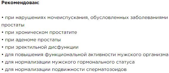 Polza Opisanie Kompleks Peptidov Havinsona dlya muzhchin Revilab ML 07