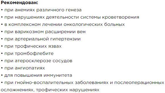 Polza Peptidnyj kompleks Havinsona dlya krovetvoreniya Revilab SL 07