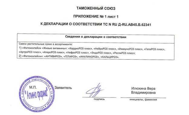 Prilochenie Declaraciy Respiroz Plyus Fitokoktejli Zhivye Vitaminy Rodnik Zdorovya