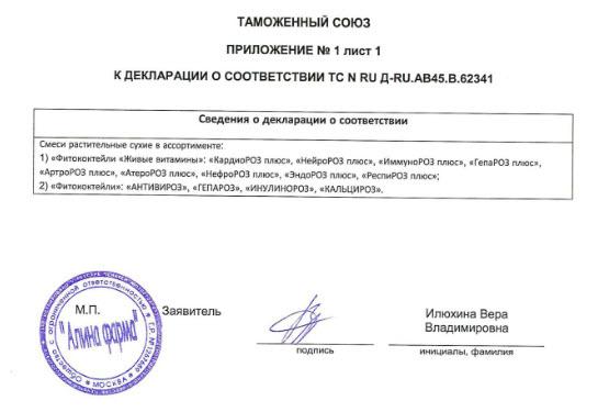 Prilochenie Deklaraciya Ateroroz Plyus Fitokoktejli Zhivye Vitaminy Rodnik Zdorovya