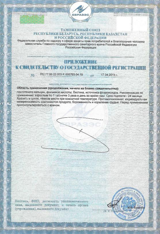 Prilochenie Svidetelstvo Gos Registracii Antisressoroz Forte Rodnik Zdorovya