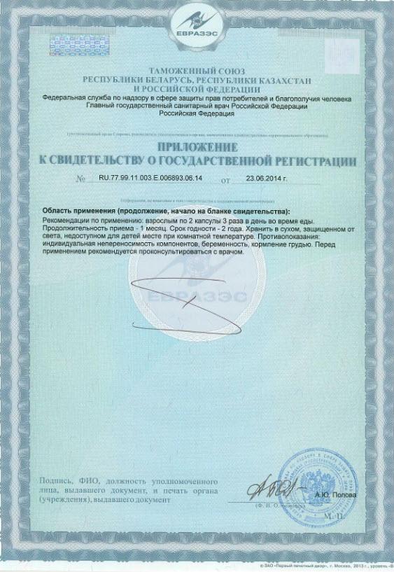 Prilochenie Svidetelstvo Gos Registracii Hitozan Pro Rodnik Zdorovya