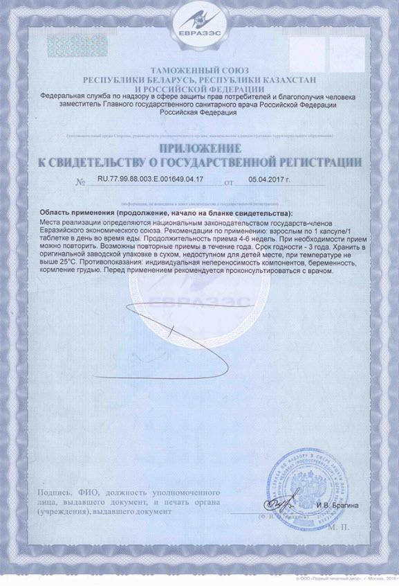 Prilochenie Svidetelstvo Gos Registracii Kompleks Peptidov Havinsona dlya muzhchin Revilab ML 07