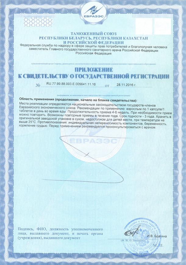 Prilochenie Svidetelstvo Gos Registracii Omolazhivayuschij Antivozrastnoj Peptidnyj Kompleks Revilab Peptide ML 01