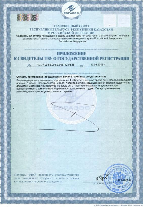 Prilochenie Svidetelstvo Gos Registracii Selenoroz Rodnik Zdorovya