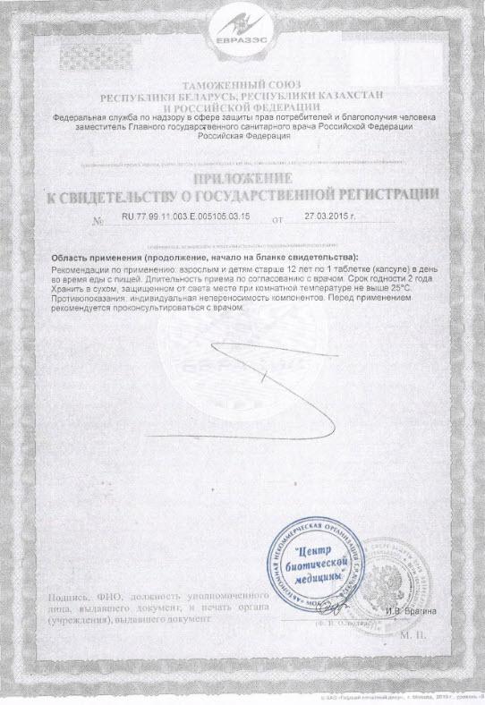Prilochenie Svidetelstvo Gos Registraciya Hromohel Bioelementy Rodnik Zdorovya
