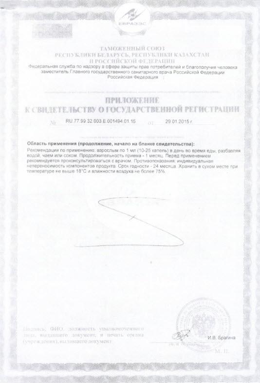 Prilochenie Svidetelstvo Neoselen Plyus Selenoroz Rodnik Zdorovya