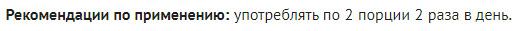 Primenenie Ateroroz Plyus Fitokoktejli Zhivye Vitaminy Rodnik Zdorovya