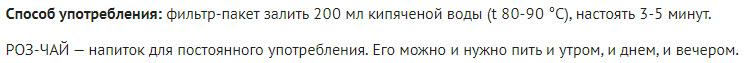 Primenenie Fitochaj Mladoroz Rodnik Zdorovya