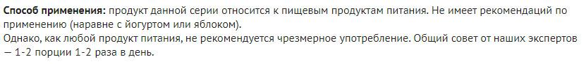 Primenenie Inulinoroz Fitokoktejli Rodnik Zdorovya