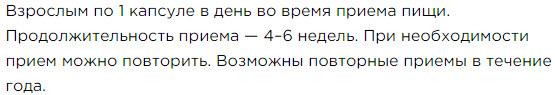 Primenenie Kompleks Peptidov Havinsona dlya muzhchin Revilab ML 07
