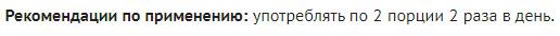 Primenenie Mejl ROZ Super Rodnik Zdorovya