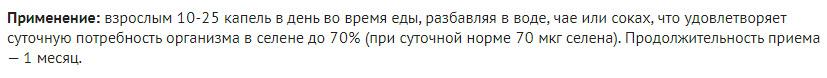 Primenenie Neoselen Plyus Selenoroz Rodnik Zdorovya