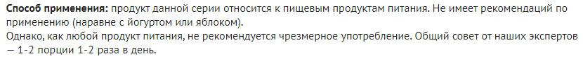 Primenenie Simbioty ROZ s chernikoj Rodnik Zdorovya