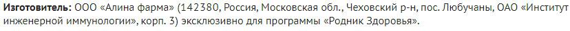 Proizvodstvo Antisressoroz Forte Rodnik Zdorovya