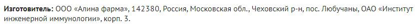 Proizvodstvo Antiviroz Fitokoktejli Rodnik Zdorovya