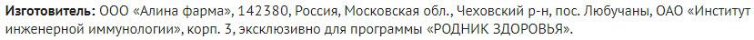 Proizvodstvo Femejl ROZ Rodnik Zdorovya