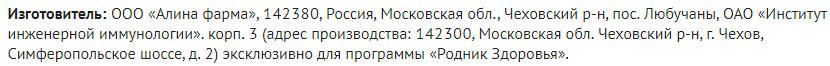 Proizvodstvo Fitochaj Mladoroz Rodnik Zdorovya