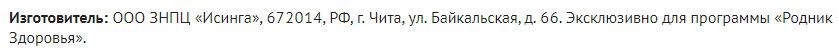 Proizvodstvo Neoselen Plyus Selenoroz Rodnik Zdorovya
