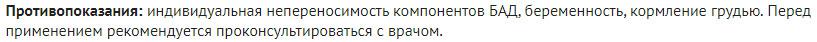 Protivopokazaniya Hitozan Pro Rodnik Zdorovya