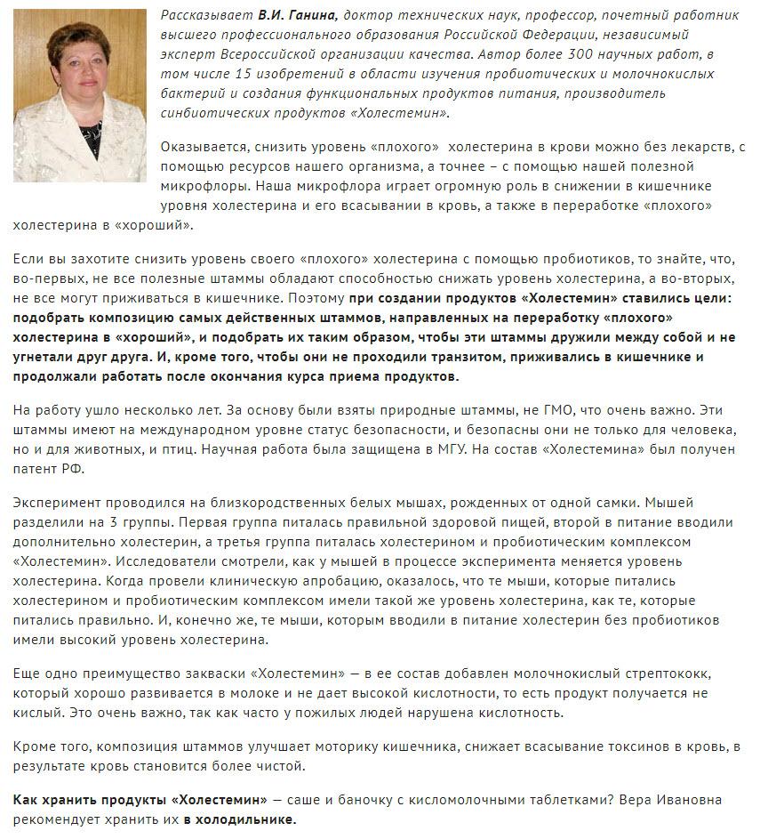 Razrabotchik Holestemin Probiotiki Rodnik Zdorovya