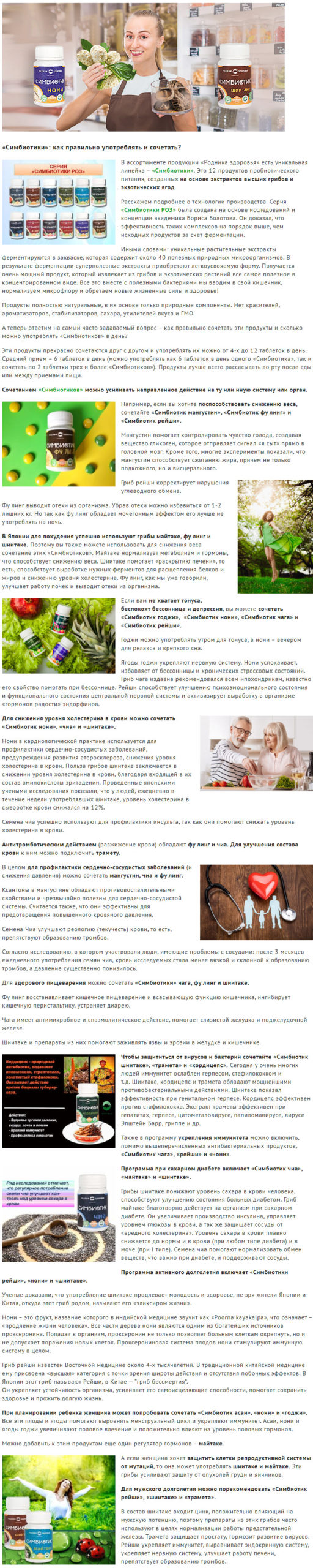 Rekomendacii po primeneniyu Simbiotikov