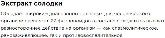 Solodka Sostav Kompleks peptidov Havinsona dlya nervnoj sistemy i glaz Revilab SL 02
