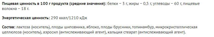 Sostav Antiviroz Fitokoktejli Rodnik Zdorovya