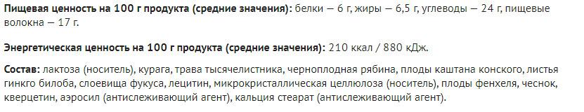 Sostav Ateroroz Plyus Fitokoktejli Zhivye Vitaminy Rodnik Zdorovya