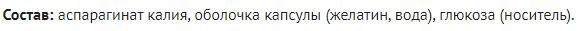 Sostav Bio Kalij Rodnik Zdorovya