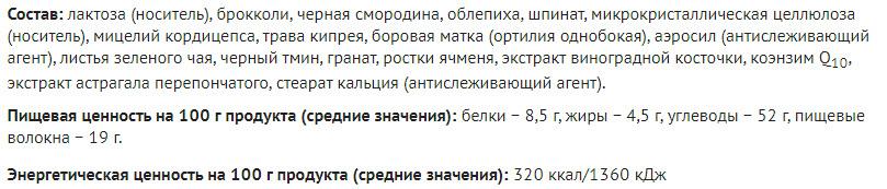 Sostav Femejl ROZ Rodnik Zdorovya