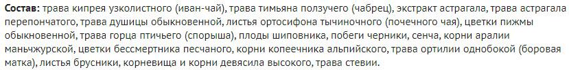 Sostav Fitochaj Mladoroz Rodnik Zdorovya