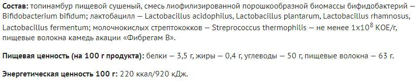 Sostav Holestemin Probiotiki Rodnik Zdorovya