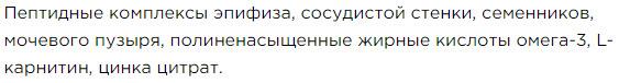Sostav Kompleks Peptidov Havinsona dlya muzhchin Revilab ML 07