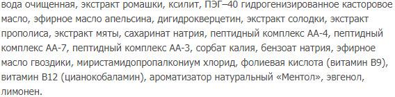 Sostav Peptidnyj kompleks Havinsona dlya krovetvoreniya Revilab SL 07