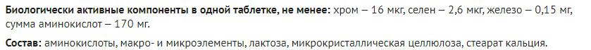 Sostav Rialam Rodnik Zdorovya
