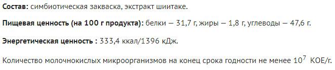 Sostav Shiitake Simbiotik Rodnik Zdorovya