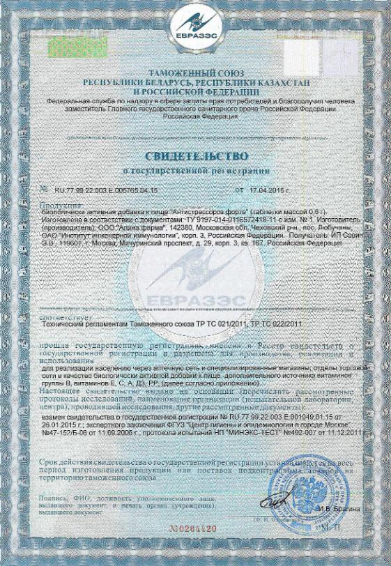 Svidetelstvo Gos Registracii Antisressoroz Forte Rodnik Zdorovya
