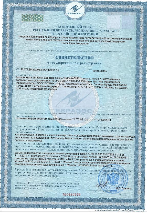 Svidetelstvo Gos Registracii Bio Kalij Rodnik Zdorovya