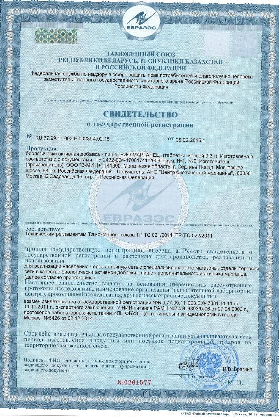 Svidetelstvo Gos Registracii Bio Marganec Rodnik Zdorovya
