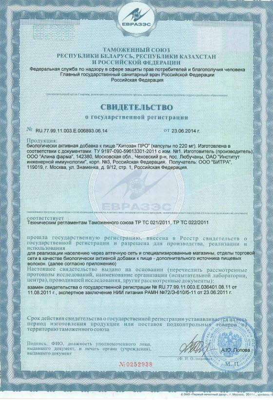 Svidetelstvo Gos Registracii Hitozan Pro Rodnik Zdorovya