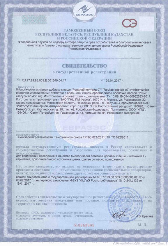 Svidetelstvo Gos Registracii Kompleks Peptidov Havinsona dlya muzhchin Revilab ML 07