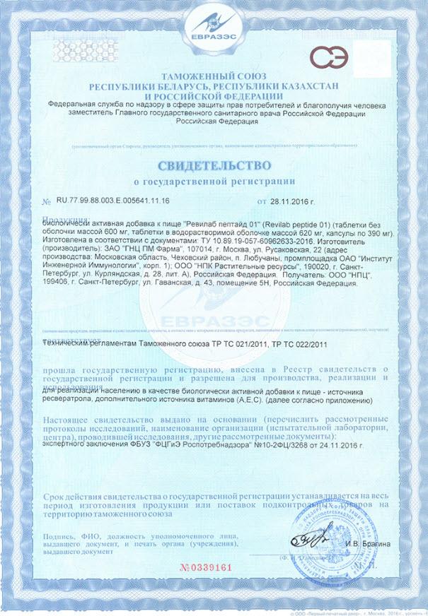 Svidetelstvo Gos Registracii Omolazhivayuschij Antivozrastnoj Peptidnyj Kompleks Revilab Peptide ML 01