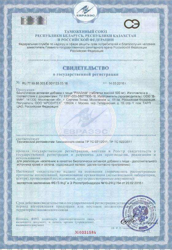 Svidetelstvo Gos Registracii Rialam Rodnik Zdorovya