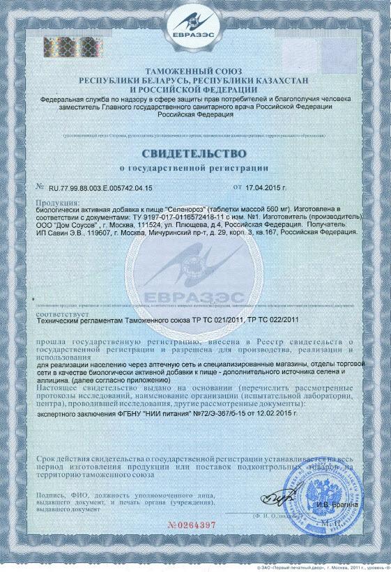 Svidetelstvo Gos Registracii Selenoroz Rodnik Zdorovya