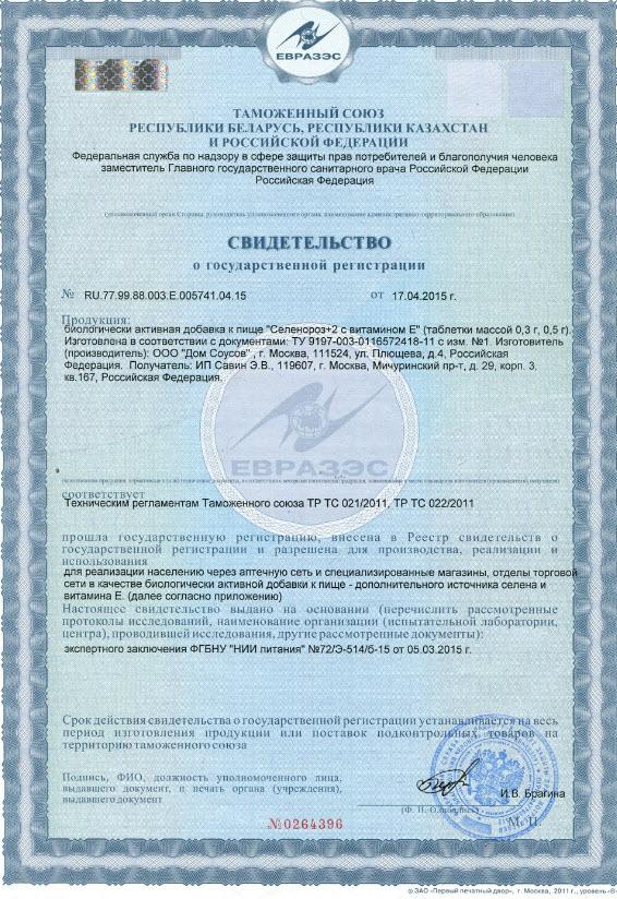 Svidetelstvo Gos Registracii Selenoroz plyus 2 s vitaminom E Rodnik Zdorovya