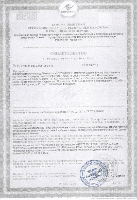 Svidetelstvo Gos Registraciya Hromohel Bioelementy Rodnik Zdorovya