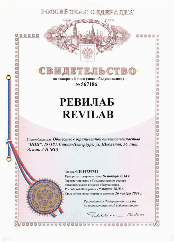 Svidetelstvo Kompleks peptidov Havinsona dlya nervnoj sistemy i glaz Revilab SL 02