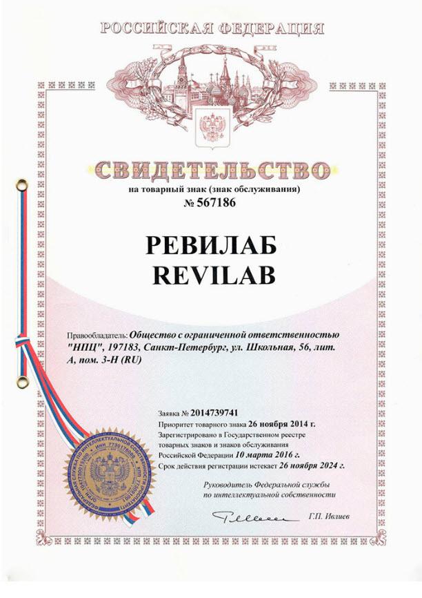 Svidetelstvo Peptidnyj kompleks Havinsona dlya krovetvoreniya Revilab SL 07